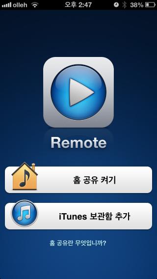 Remote앱 초기 화면