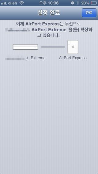 AirPort가 성공적으로 설정된 경우