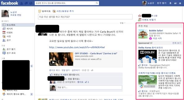 페이스북 뉴스피드 페이지에 게시된 광고