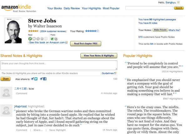 공개된 노트와 밑줄을 책에대한 평가와 함께 볼 수 있는 Kindle 사이트