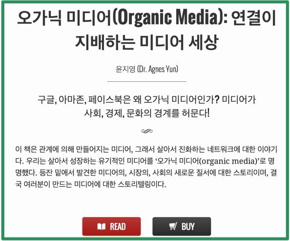 [오가닉 미디어북: 연결이 지배하는 미디어 세상] 웹북