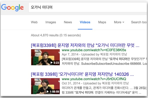 네이버에서는 단 한편도 검색되지 않지만 구글에서는 2시간 가까운 토론 영상, 3분짜리 영상 등 수없이 존재한다. 북포럼의 잔재.