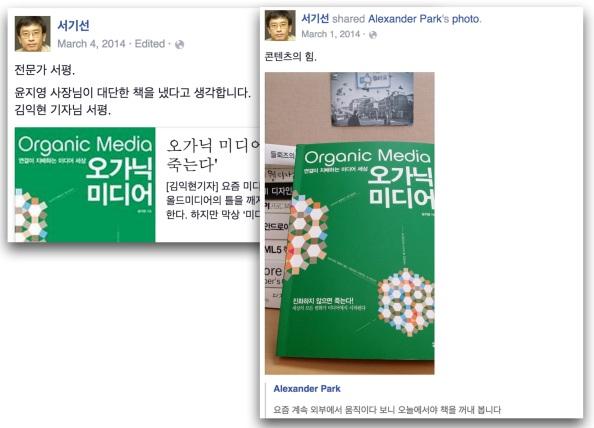 서기선 작가님 덕택에 Alexander Park님의 포스트와 지금은 지디넷에 계신 김익현 기자님의 리뷰 링크를 살짝 연결한다.