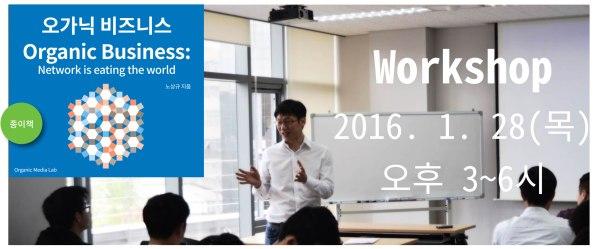 OrganicBusiness-Workshop0128-2015