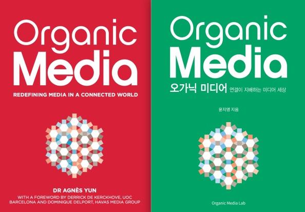 오가닉 미디어 한글 개정판(초판: 2014, 21세기북스)과 영문판이 8월 1일 동시 출간됩니다.