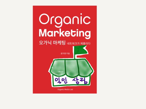 오가닉 마케팅을 [일인상점]을 통해 구매할 수 있다.